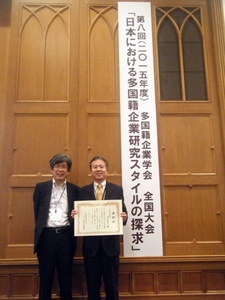 "Professor Masayuki Furusawa awarded ""Best book of the year"" by Academy of Multinational Enterprises"